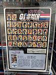 GI Joe Vintage Korean carded-kakaotalk_20210925_142220047_10.jpg